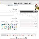 طراحی وب سایت فروش کارت شارژ
