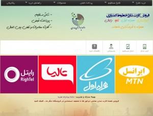 طراحی فروشگاه اینترنتی خدمات ارتباطی