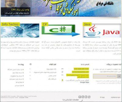 طراحی وب سایت دانشگاه آزاد