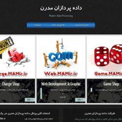 طراحی وب سایت پیشین داده پردازان مدرن