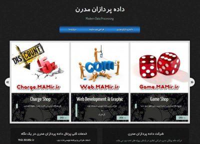 طراحی وب سایت پیشین داده پردازان مدرن (ممیر)