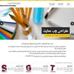 طراحی قالب قبلی سایت داده پردازان مدرن