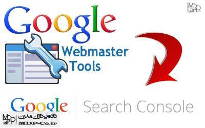آموزش تغییر آدرس سایت