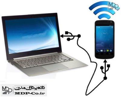 اشتراک گذاری اینترنت کامپیوتر با گوشی با کابل رابط