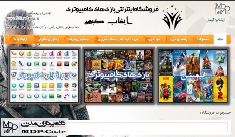 طراحی فروشگاه بازی های کامپیوتری