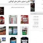 طراحی وب سایت تغذیه ایران