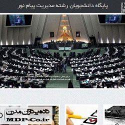 طراحی وب سایت باشگاه پیام نور