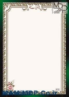 چاپ و پرینت آگهی ابراز همدردی کد : ۸۵۴