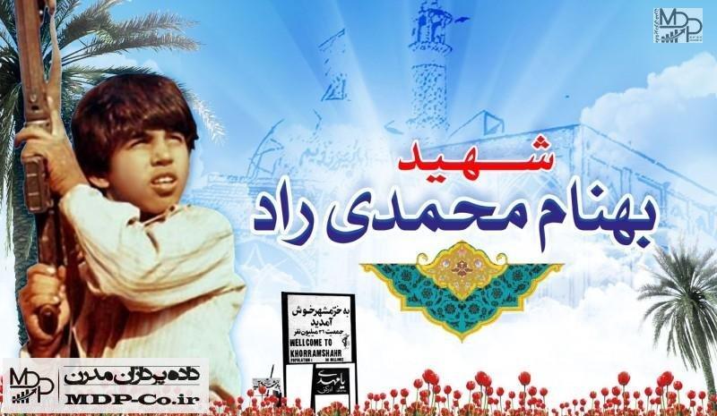شهید بهنام محمدی راد