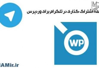 دکمه اشتراک گذاری در تلگرام برای وردپرس