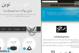 طراحی سایت شرکت نوین باتری