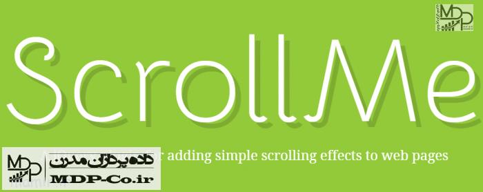 scrollme : پلاگین jQuery برای ایجاد افکت در زمان اسکرول