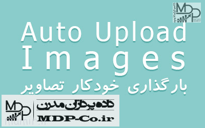 آپلود اتوماتیک تصاویر نوشته های وردپرس