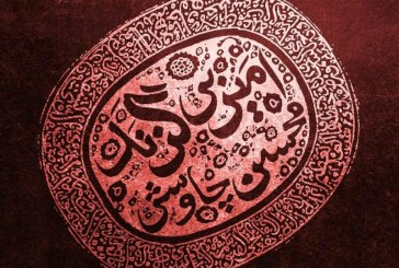 متن آهنگ چنگیز محسن چاوشی