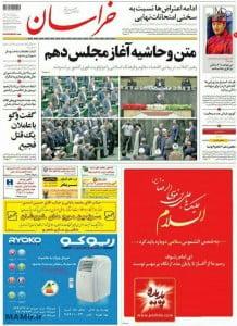تبلیغات پدیده شاندیز در روزنامه خراسان