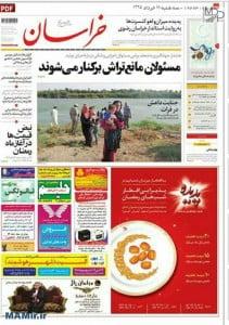 تبلیغ رستوران پدیده در خراسان سه شنبه 18 خرداد