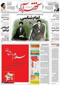 پیام تسلیت پدیده به مناسبت رحلت امام خمینی