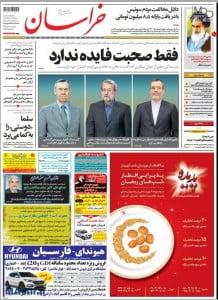 تبلیغ رستوران پدیده در خراسان دوشنبه 17 خرداد
