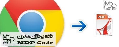 PDF کردن صفحات وب
