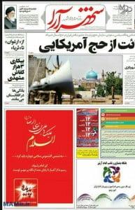 تبلیغات پدیده شاندیز در مشهد