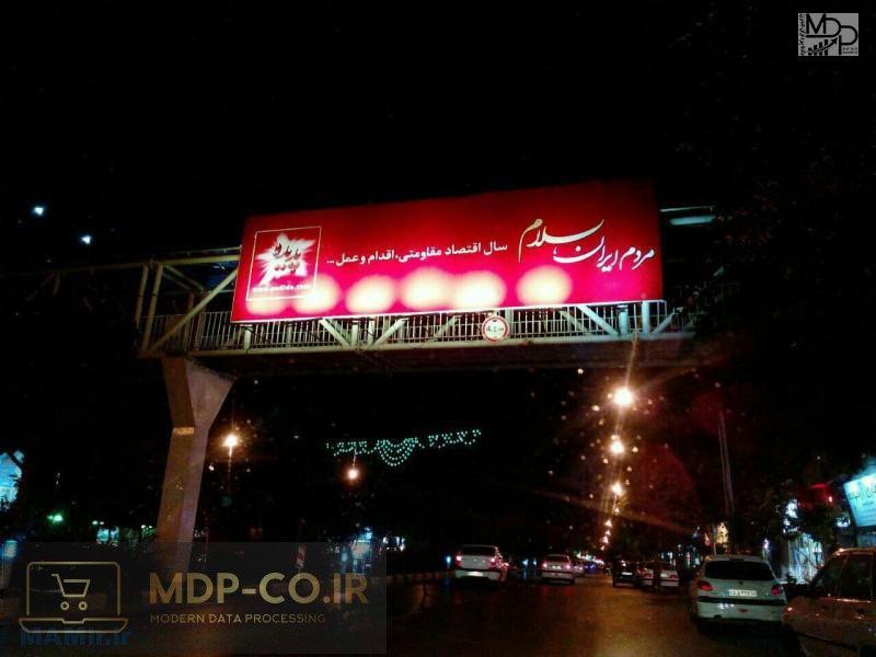 تبلیغات پدیده شاندیز در بلوار پیروزی