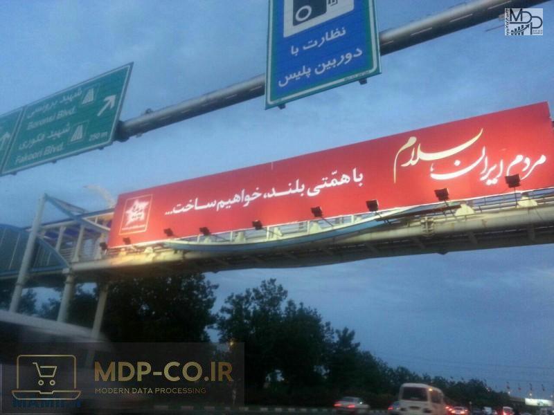 تبلیغات پدیده شاندیز در وکیل آباد