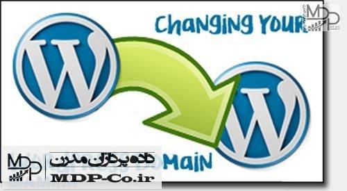 تغییر دامنه سایت از php my admin