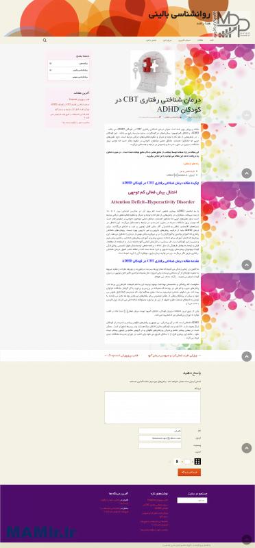 طراحی وب سایت روانشناسی بالینی