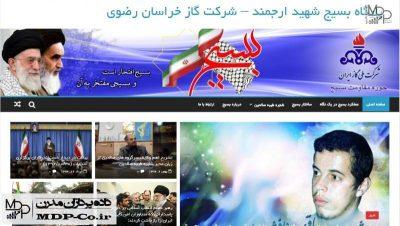 طراحی وب سایت بسیج شرکت گاز