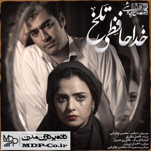 دانلود آهنگ خداحافظی تلخ محسن چاوشی با متن