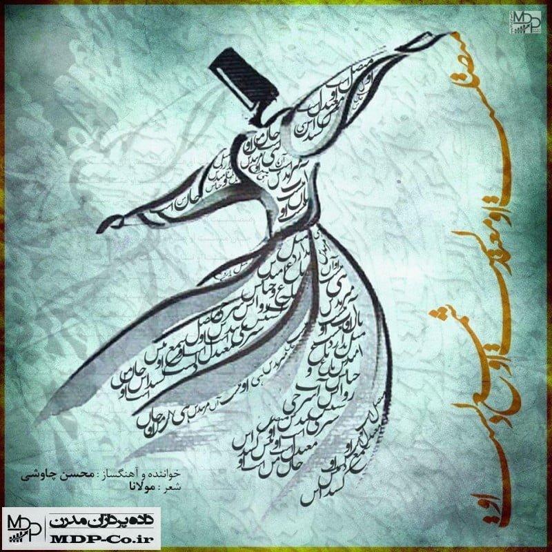 متن آهنگ متصل محسن چاوشی