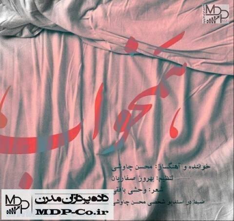 دانلود آهنگ هم خواب محسن چاوشی