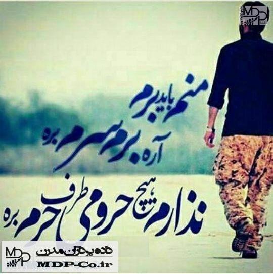 دانلود مداحی منم باید برم آره برم سرم بره   سید رضا نریمانی