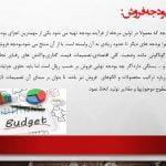پاورپوینت بودجه بندی - بودجه جامع، عملیاتی، فروش، تولید و..