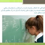 دانلود پاورپوینت اختلالات یادگیری - ناتوانی های یادگیری