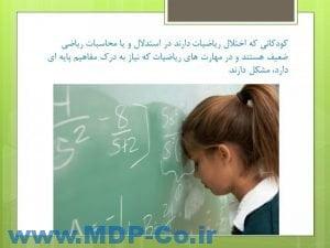 پاورپوینت اختلالات یادگیری - ناتوانی های یادگیری