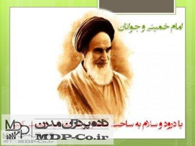 دانلود پاورپوینت امام خمینی و جوانان - توصیه های امام خمینی به جوانان