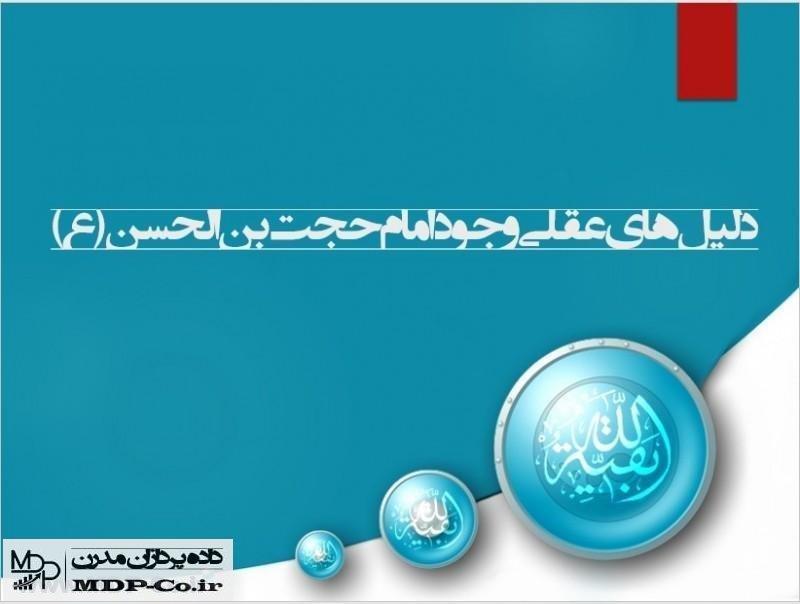 پاورپوینت اندیشه اسلامی - دلایل عقلی وجود امام زمان (عج)