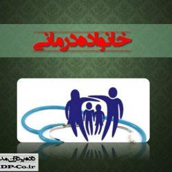 پاورپوینت خانواده درمانی - خانواده درمانی سیستمی میلان - Family therapy