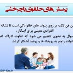 پاورپوینت خانواده درمانی - Family therapy