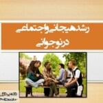پاورپوینت رشد هیجانی و اجتماعی در نوجوانی