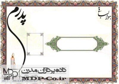 چاپ ترحیم آنلاین در مشهد – تراکت ، همدردی ، اعلامیه ترحیم