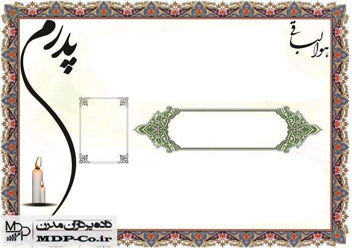 چاپ اعلامیه ، تراکت ، آگهی ترحیم - تراکت ابراز همدردی در مشهد
