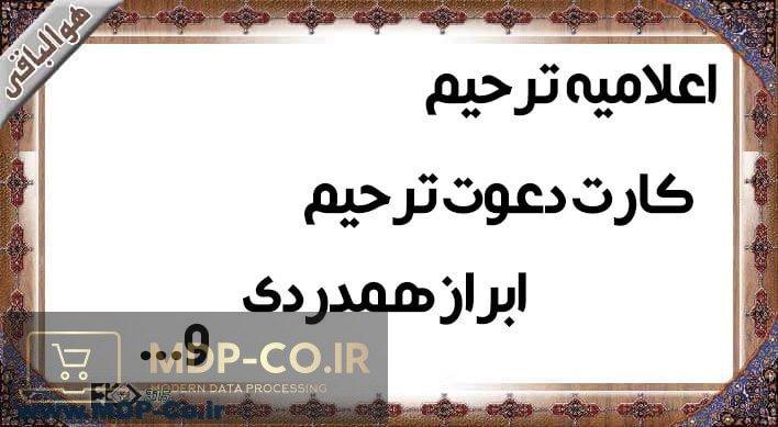 چاپ اعلامیه ترحیم - دعوت ترحیم - تراکت ابراز همدردی