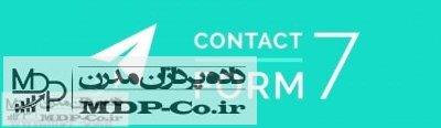 نسخه فارسی contact form 7