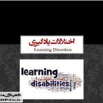پاورپوینت اختلالات یادگیری – ناتوانی های یادگیری