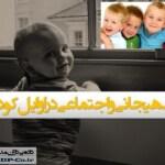 پاورپوینت رشد هیجانی و اجتماعی در کودکی