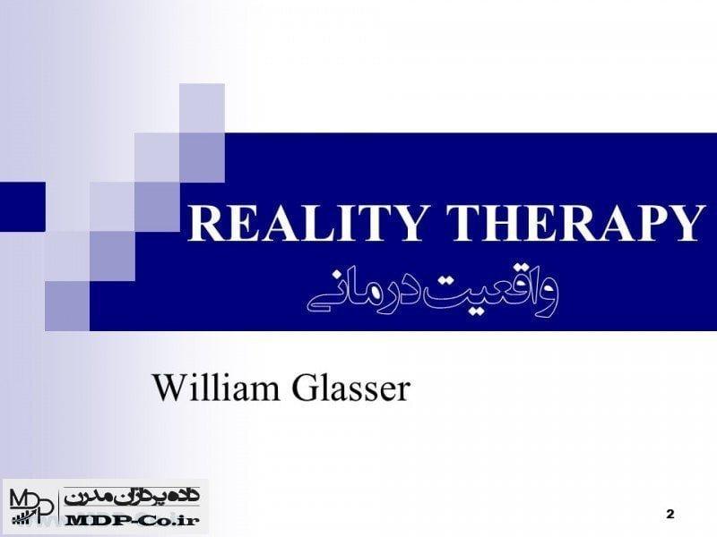 پاورپوینت نظریه واقعیت درمانی ویلیام گلاسر - نظریه انتخاب -REALITY THERAPY