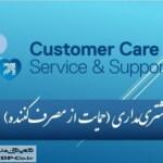 پاورپوینت مشتری مداری – حمایت از مصرفکننده Customer Care