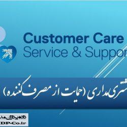 پاورپوینت مشتری مداری - حمایت از مصرفکننده Customer Care